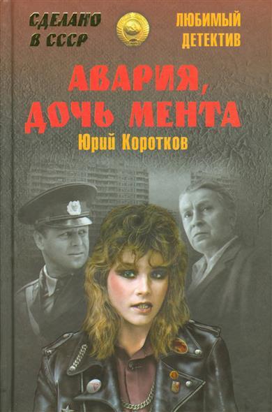 Коротков Ю. Авария, дочь мента ISBN: 9785444448311 ник карпин delusion старого мента