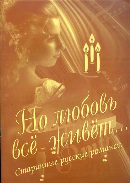 Но любовь все живет… Старинные рус. романсы