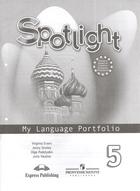 Spotlight. My Language Portfolio. 5 класс (Английский язык. Языковой портфель. Учебное пособие для общеобразовательных организаций)