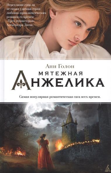 Голон А. Мятежная Анжелика
