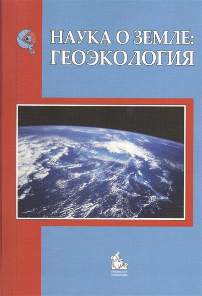 Наука о Земле: геоэкология. Учебное пособие. 2-е издание, переработанное и дополненное
