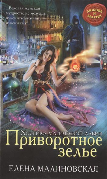 Малиновская Е. Хозяйка магической лавки: Приворотное зелье цена