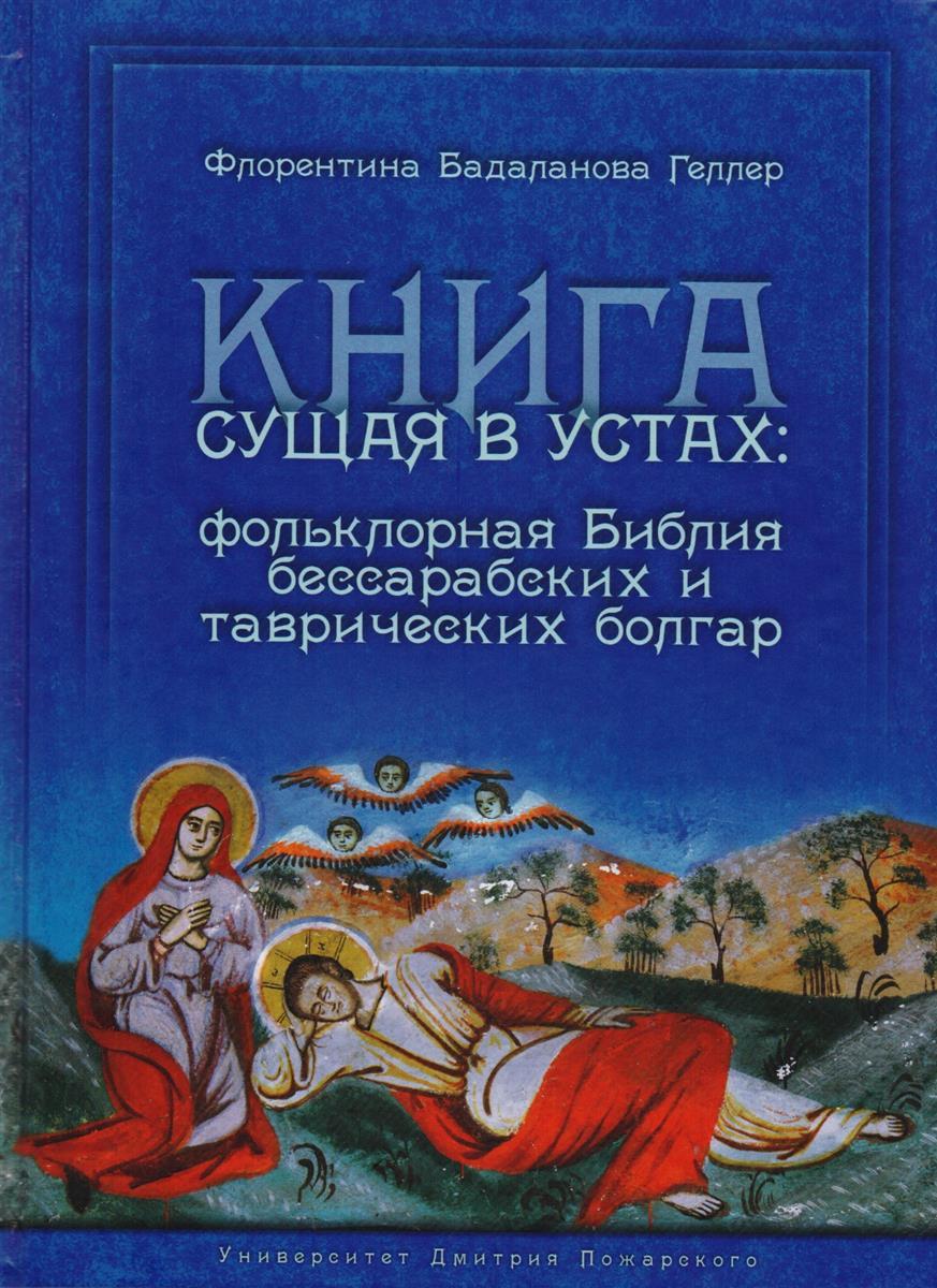 Бадаланова Геллер Ф. Книга сущая в устах: Фольклорная Библия бессарабских и таврических болгар свитшот print bar росс геллер