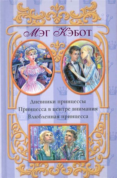 Дневники принцессы Принцесса в центре внимания Влюбленная принцесса