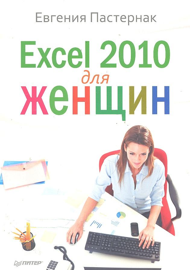 Пастернак Е. Excel 2010 для женщин excel 2010使用详解