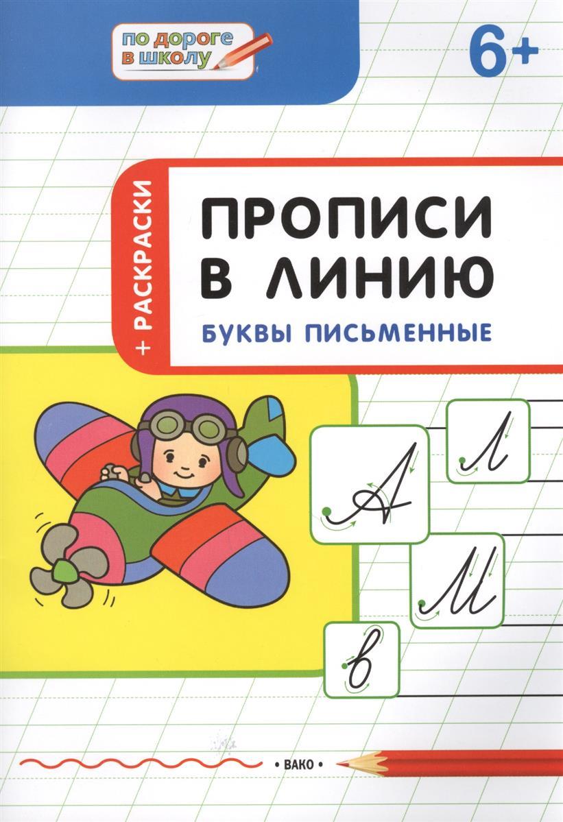 Пчелкина С. Прописи в линию. Буквы письменные: тетрадь для занятий с детьми 6-7 лет