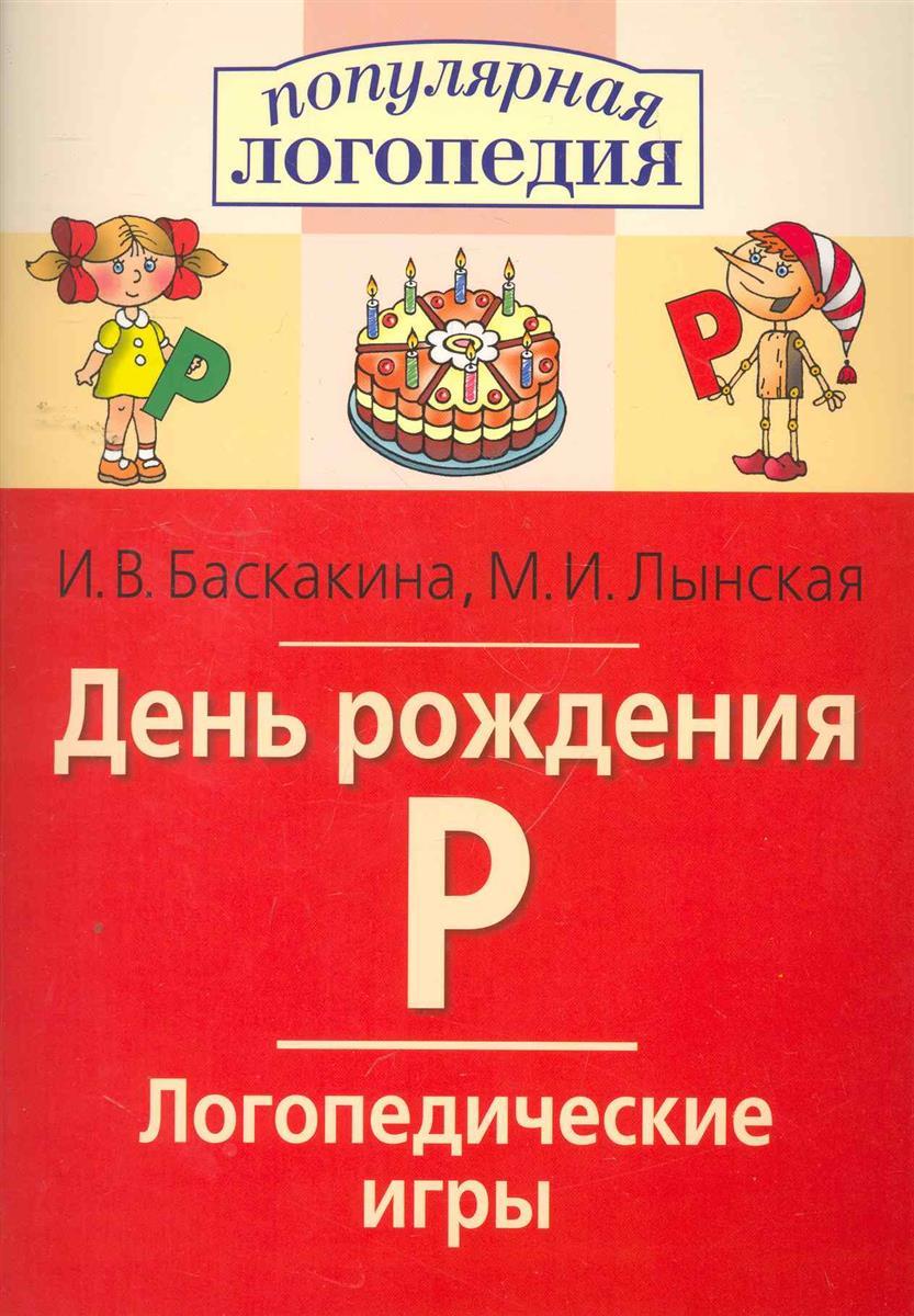 День рождения Р Логопедические игры