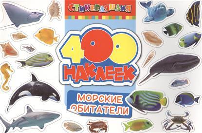 Котякова Н. (ред.) Морские обитатели. 400 наклеек