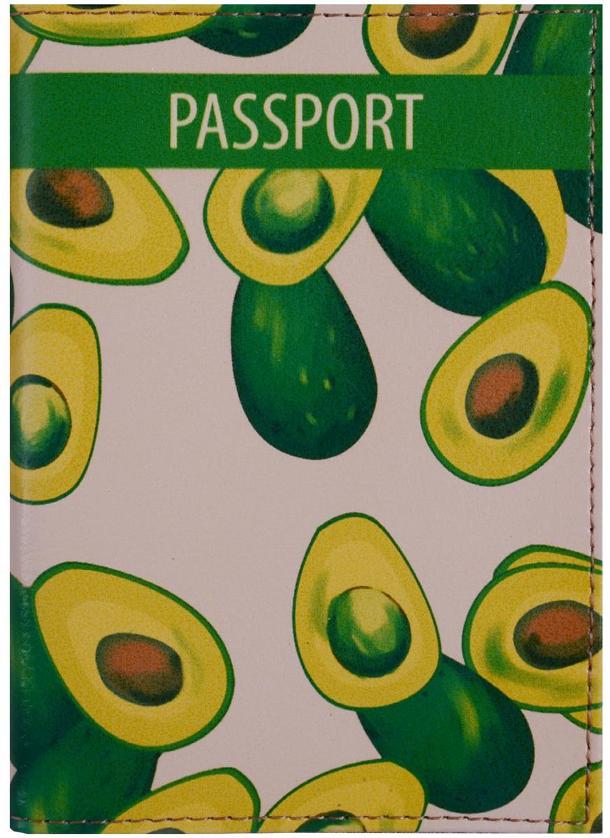 Обложка для паспорта Авокадо (кожа) (ПВХ бокс)
