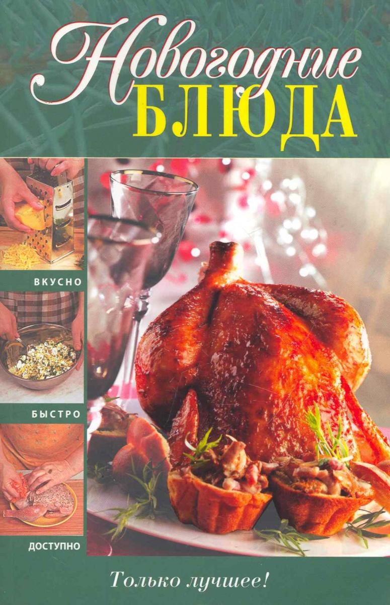 Новогодние блюда учимся готовить и украшать новогодние блюда