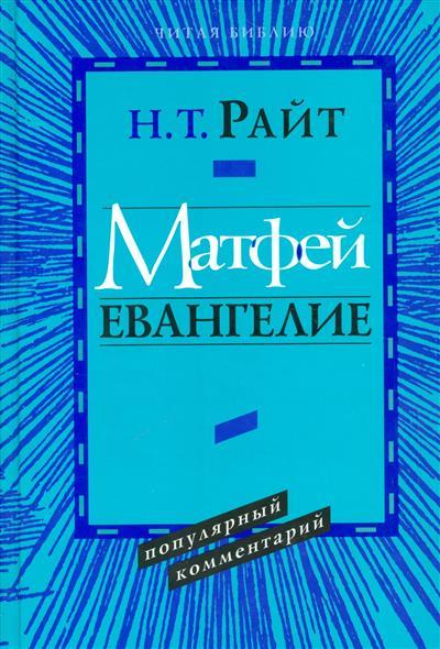 Райт Н. Матфей. Евангелие. Популярный комментарий отсутствует евангелие на церковно славянском языке