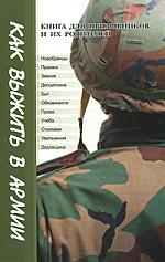Как выжить в армии Книга для призывников и их родителей