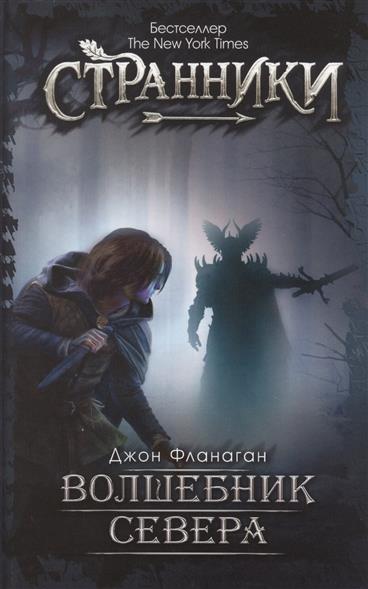 Фланаган Дж. Волшебник Севера хейвуд дж люди севера история викингов 793 1241