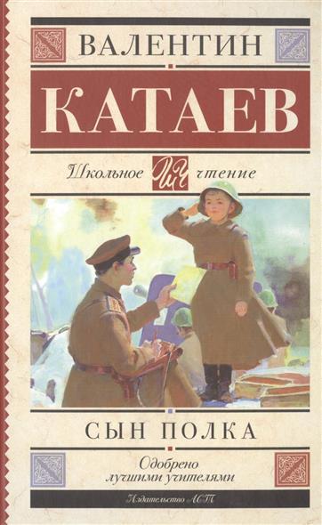Катаев В.: Сын полка