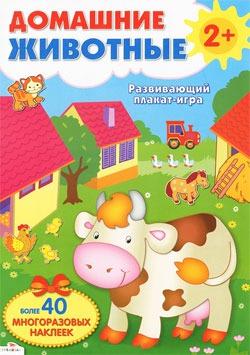 Домашние животные. Развивающий плакат-игра с многоразовыми наклейками. Более 40 многоразовых наклеек