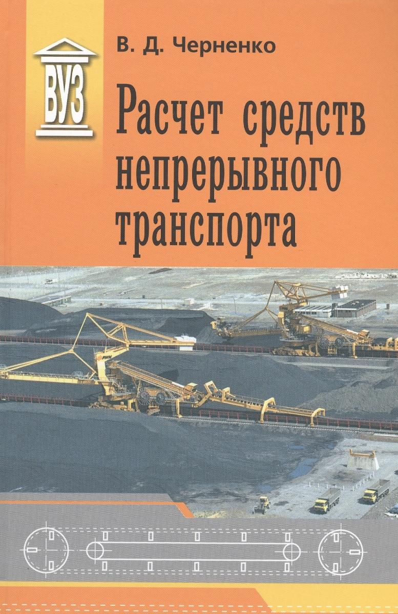 Черненко В. Расчет средств непрерывного транспорта