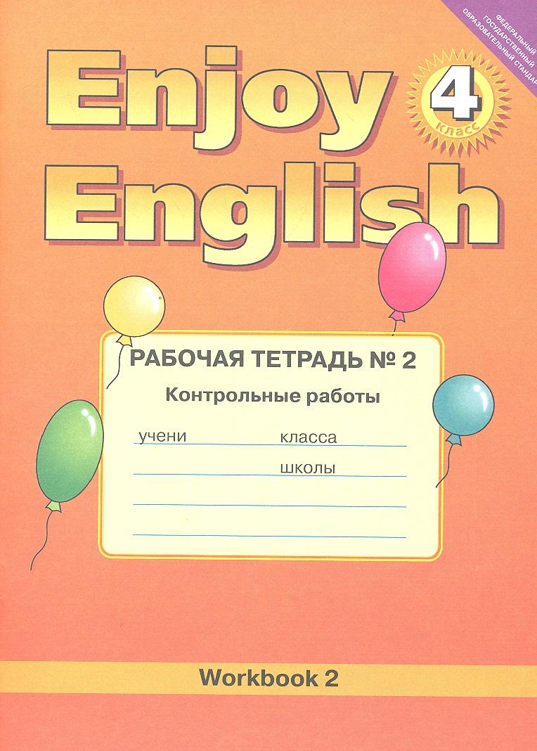 Английский язык. Английский с удовольствием/ Enjoy English. Рабочая тетрадь № 2 к учебнику для 4 класса. Контрольные работы