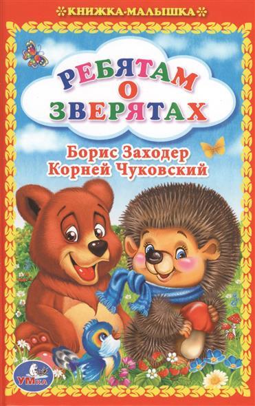 Заходер Б., Крылов И., Чуковский К. Ребятам о зверятах к и чуковский бармалей