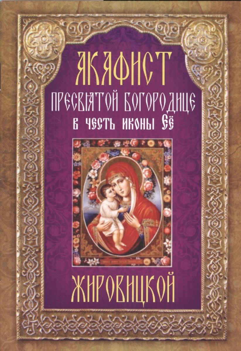 Акафист Пресвятой Богородице в честь иконы Ее Жировицкой ISBN: 9785000521472