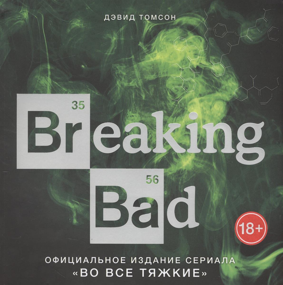 Томсон Д. Breaking Bad. Официальное издание сериала Во все тяжкие томсон дэвид breaking bad официальное издание сериала во все тяжкие