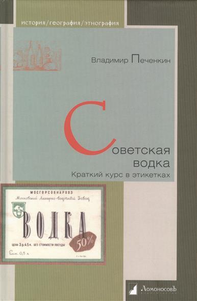 Печенкин В. Советская водка. Краткий курс в этикетках
