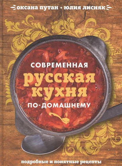 Современная русская кухня по-домашнему. Подробные и понятные рецепты