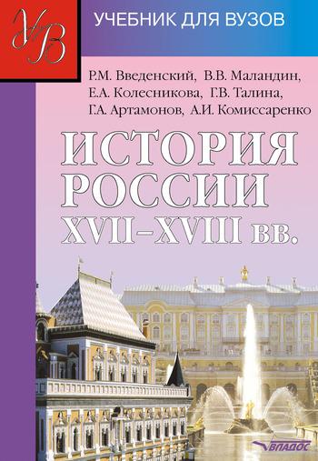 История России 17-18 вв.