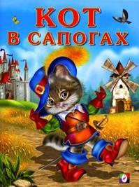 купить Баранова И. (худ.) Кот в сапогах. С наклейками-пазлами по цене 67 рублей