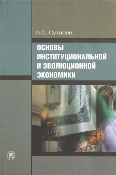 Основы институциональной и эволюционной экономики. Курс лекций