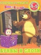 Маша и Медведь. Буквы и слоги. 4-5 лет. Обучающая книжка с наклейками