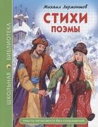 Михаил Лермонтов. Стихи и поэмы
