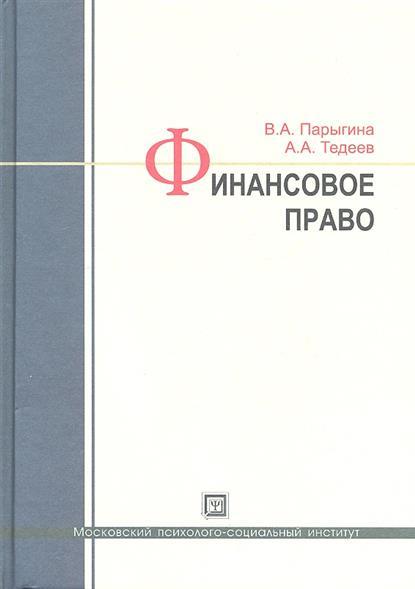 Финансовое право. Учебник. 3-е издание, исправленное и дополненное