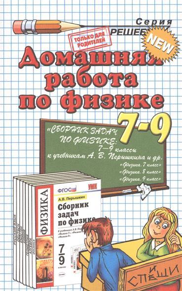 Домашняя работа по физике за 7-9 классы. К учебному пособию А.В. Перышкина