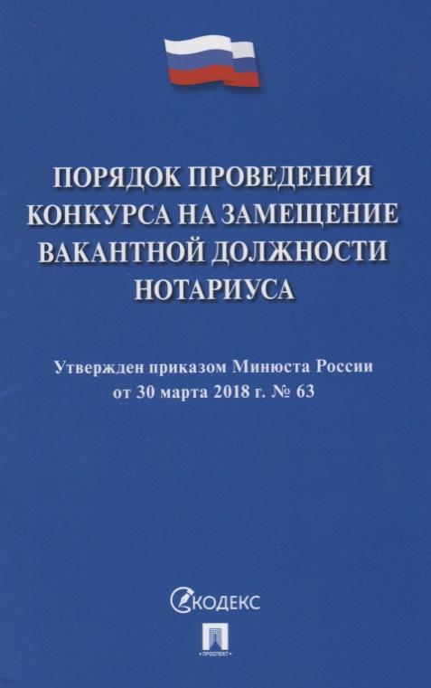 Порядок проведения конкурса на замещение вакантной должности нотариуса