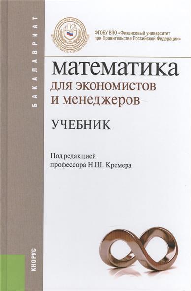Кремер Н. (ред.) Математика для экономистов и менеджеров. Учебник кремер н фридман м линейная алгебра учебник и практикум
