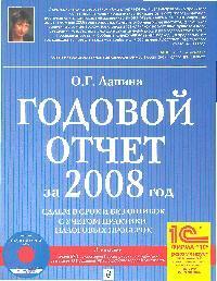Годовой отчет за 2008 год Сдаем в срок и без ошибок