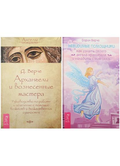Верче Д. Невидимые помощники. Ангелы Соломона (2421) (комплект из 2 книг)