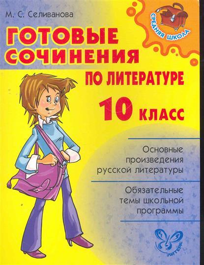 Готовые сочинения по литературе 10 кл.