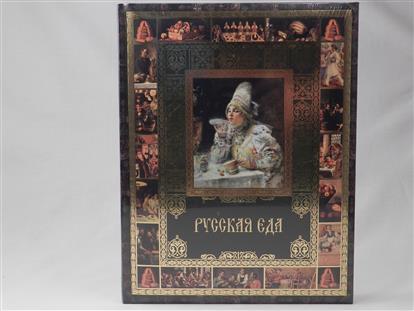 Бутромеев В. (сост.) Русская еда еда еда