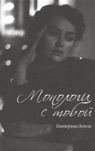 Монологи с тобой