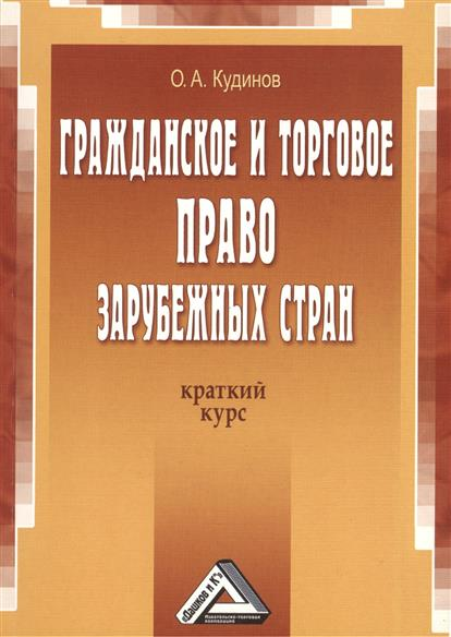 Кудинов О. Гражданское и торговое право зарубежных стран. Краткий курс. 2-е издание