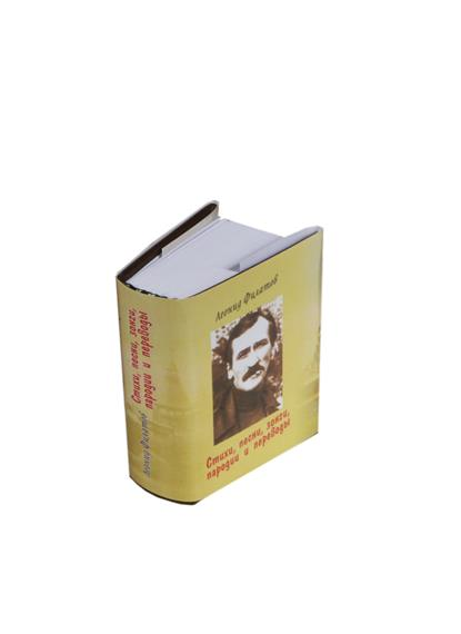 Филатов Л. Стихи, песни, зонги, пародии и переводы (миниатюрное издание) галина болтрамун пародии настихи