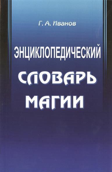 Иванов Г. Энциклопедический словарь магии энциклопедический словарь юного художника