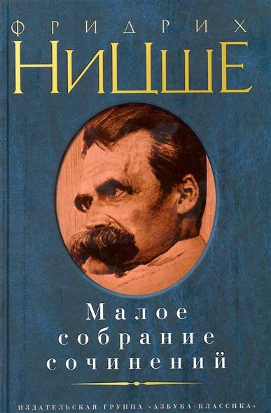 Ницше Малое собрание сочинений
