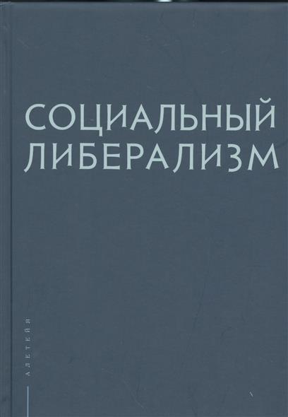 Рубинштейн А., Плискевич Н. (ред.) Социальный либерализм ISBN: 9785906823649 криксунова н единый социальный налог