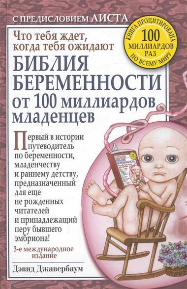 Библия беременности от 100 миллиардов младенцев