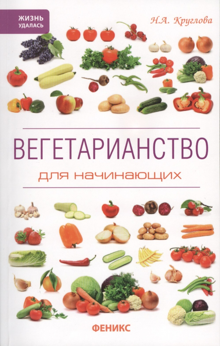 Круглова Н. Вегетарианство для начинающих ISBN: 9785222241127 2pack lp e12 lp e12 lpe12 high capacity replacement batteries 1800mah for canon rebel sl1 eos m eos m2 eos m10 mirrorless