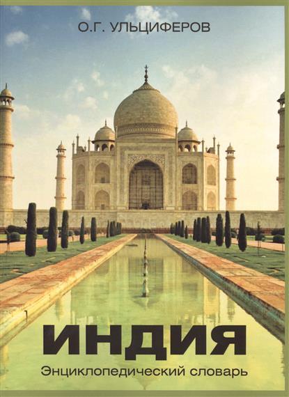 Индия - энциклопедический словарь