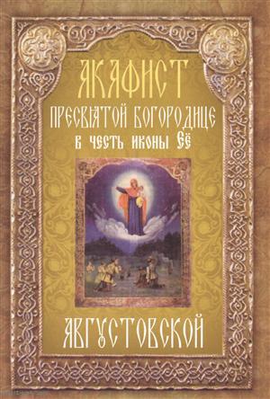 Акафист Пресвятой Богородице в честь иконы Ее Августовской ISBN: 9785000521724