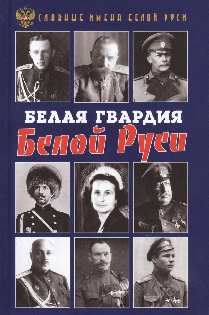 Малишевский Н. (авт.-сост.) Белая гвардия Белой Руси ISBN: 9785950072666